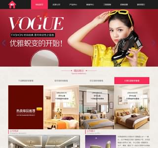 家具装饰网站模板