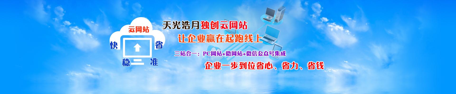 天光浩月云网站